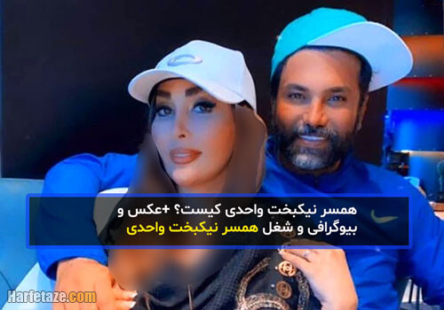 همسر علیرضا واحدی نیکبخت (همسر نیکبخت واحدی) کیست؟ +عکس