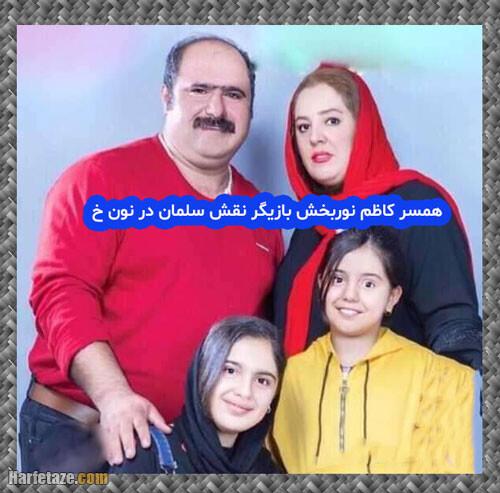 عکس و بیوگرافی همسر واقعی کاظم نوربخش بازیگر نقش سلمان در نون خ