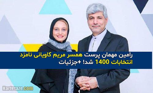 همسر مریم کاویانی نامزد انتخابات «ریاست جمهوری 1400» شد! +جزئیات