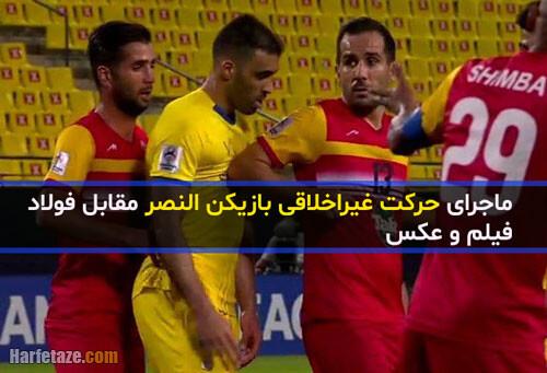 ماجرای حرکت غیراخلاقی (بازیکن النصر) مقابل فولاد و لمس بدن محمد آبشک +فیلم و عکس