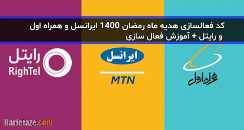 کد فعالسازی هدیه ماه رمضان 1400 ایرانسل و همراه اول و رایتل + آموزش فعال سازی