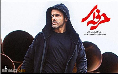 اسامی و بیوگرافی بازیگران سریال حرفه ای (ایرانی) با داستان آن +جزئیات پخش و عوامل