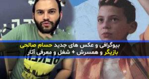 بیوگرافی و عکس های جدید حسام صالحی بازیگر