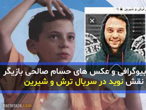 بازیگر نقش نوید در سریال ترش و شیرین کیست؟+بیوگرافی و عکس جدید حسام صالحی