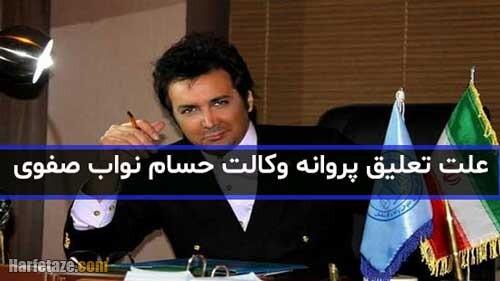 علت تعلیق پروانه وکالت حسام نواب صفوی +ماجرای حکم جلب حسام نواب صفوی چیست