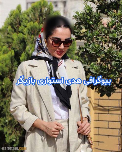 بیوگرافی و عکس های جدید هدی استواری بازیگر نون خ 3
