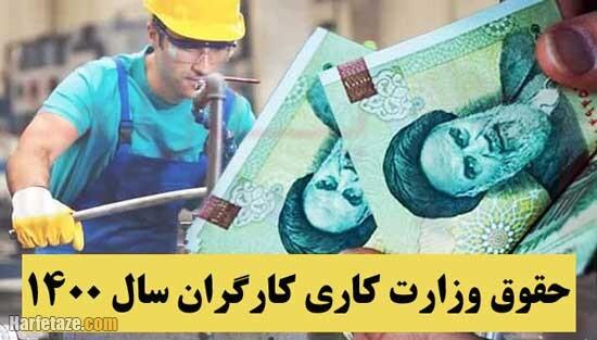 حقوق وزارت کاری
