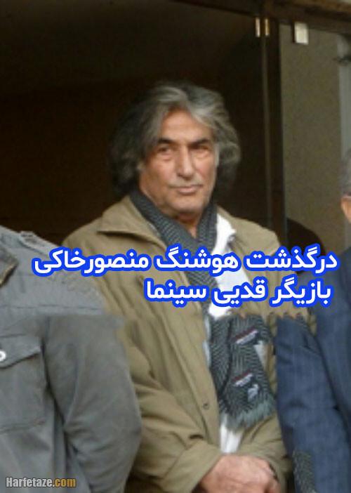 بیوگرافی هوشنگ منصور خاکی و همسر و فرزندانش + ماجرای درگذشت و فیلم شناسی