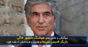 بیوگرافی و عکس های هوشنگ منصور خاکی بازیگر پیشکسوت سینما + زندگینامه