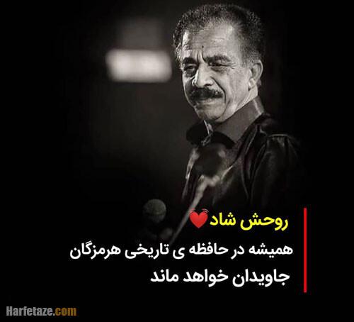 بیوگرافی و عکس های حسین قدسی نژاد (کارلوس) خواننده یار چغلو با علت فوت