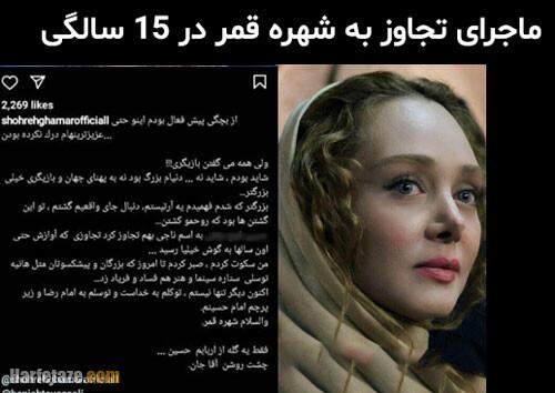 تجاوز محمد حسين فرح بخش به شهره قمر در ۱۵ سالگی