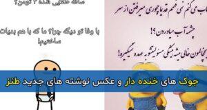 جوک های خنده دار + مجموعه عکس نوشته های جدید طنز