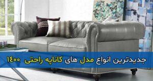 جدیدترین انواع مدل های کاناپه راحتی ۱۴۰۰