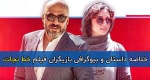 معرفی و خلاصه داستان فیلم (خط نجات) +اسامی و بیوگرافی بازیگران و نقد