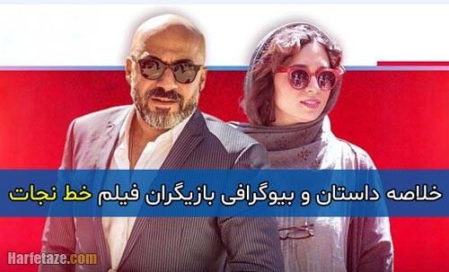 اسامی و بیوگرافی بازیگران فیلم خط نجات + خلاصه داستان و نقد