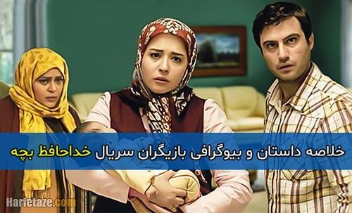 خلاصه داستان ، اسامی و بیوگرافی بازیگران سریال خداحافظ بچه + زمان پخش