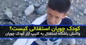 کودک چوپان استقلالی کیست؟ واکنش باشگاه استقلال به کلیپ آزار کودک چوپان
