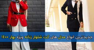 جدیدترین انواع مدل های کت شلوار زنانه ویژه بهار ۱۴۰۰
