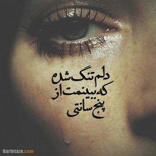 عکس نوشته عاشقانه غمگین 1400