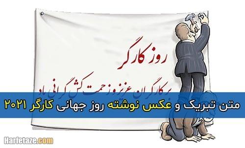 متن ادبی تبریک روز کارگر + مجموعه عکس پروفایل و عکس نوشته روز کارگر 2021
