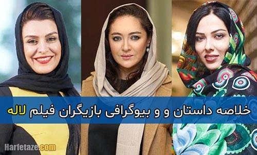اسامی و بیوگرافی بازیگران فیلم لاله + خلاصه داستان
