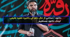 دانلود / مداحی (از حال دلم کی باخبره) حمید علیمی با متن + لینک دانلود مستقیم