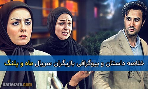 خلاصه داستان و بیوگرافی بازیگران سریال ماه و پلنگ