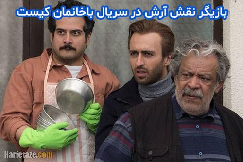 """بازیگر """"نقش علیرضا"""" در سریال حورا کیست + بیوگرافی و عکس شخصی اینستاگرام"""
