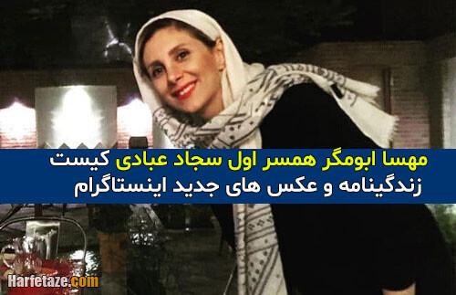 مهسا ابومگر همسر اول سجاد عبادی کیست + زندگینامه و عکس های جدید اینستاگرام