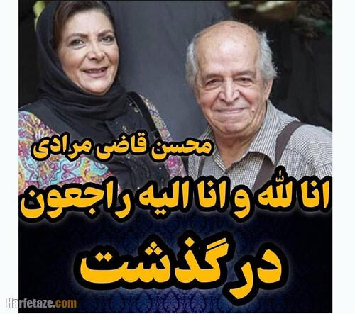 درگذشت محسن قاضی مرادی مهوش وقاری