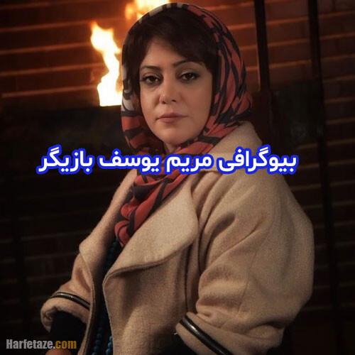 بیوگرافی و عکس های اینستاگرام «مریم یوسف» بازیگر سریال احضار