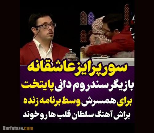بازیگر سندروم داون سریال پایتخت کیست بیوگرافی مهران قندهاری و همسرش هدیه سمیع +اینستاگرام