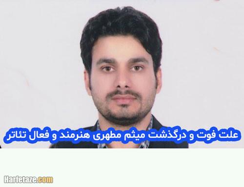 بیوگرافی و عکس های سید میثم مطهری هنرمند تئاتر با علت فوت