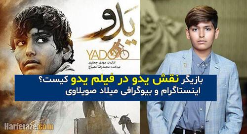 بازیگر نقش یدو در فیلم یدو کیست؟ + اینستاگرام و بیوگرافی میلاد صویلاوی