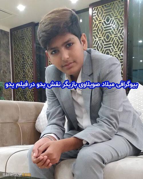 بیوگرافی میلاد صویلاوی بازیگر نوجوان