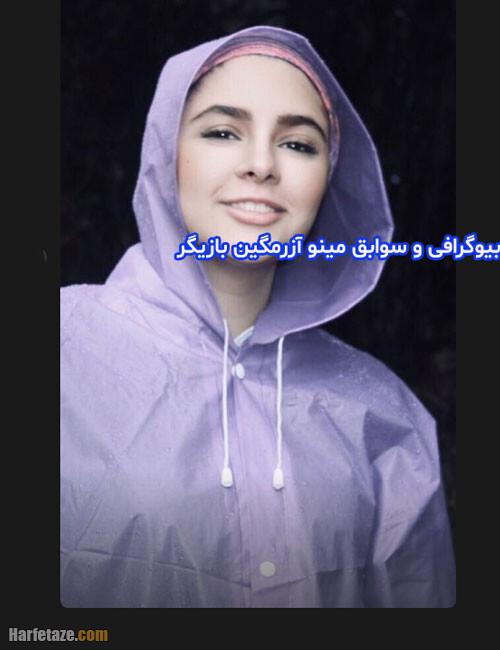 بیوگرافی و عکس های اینستاگرام مینو آذرمگین بازیگر سریال احضار + خانواده