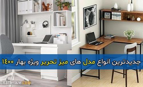 مدل جدید میز تحریر 1400 - 2021   انواع جدیدترین مدل میز تحریر 1400 کلاسیک و مدرن