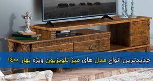 جدیدترین انواع مدل های میز تلویزیون ویژه بهار ۱۴۰۰