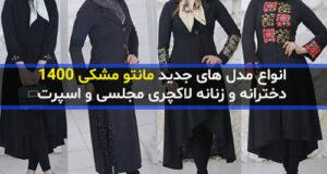 انواع مدل های جدید مانتو مشکی ۱۴۰۰ دخترانه و زنانه شیک و لاکچری