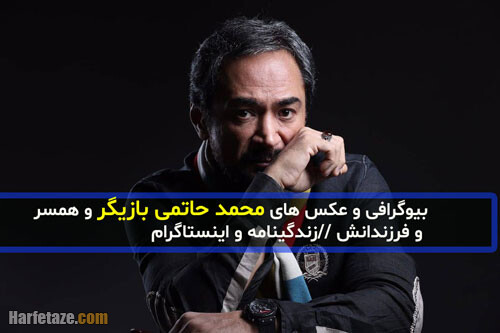 mohammad hatami harfetaze com 4 - محمد حاتمی | بیوگرافی محمد حاتمی (بازیگر) و همسر و فرزندانش + خانواده و فیلم شناسی