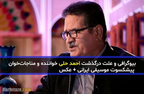 بیوگرافی و علت درگذشت احمد حلی (خواننده و مناجاتخوان پیشکسوت موسیقی ایرانی) + عکس
