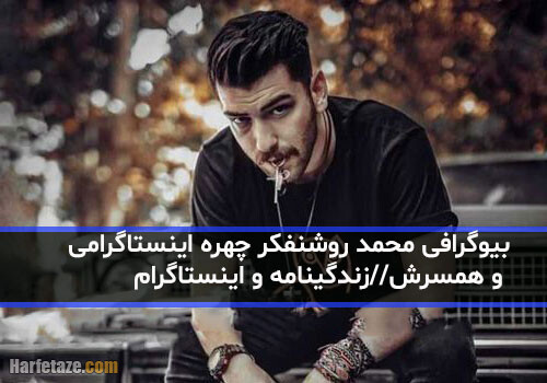 بیوگرافی محمد روشنفکر در اینستاگرام و همسرش +شغل و درآمد و زندگینامه