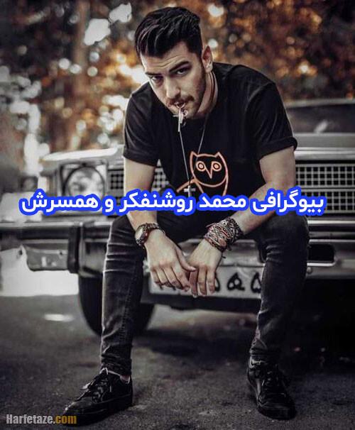 بیوگرافی «محمد روشنفکر» در اینستاگرام و همسرش +شغل و درآمد و زندگینامه