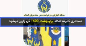مستمری کمیته امداد اردیبهشت ۱۴۰۰ کی واریز میشود