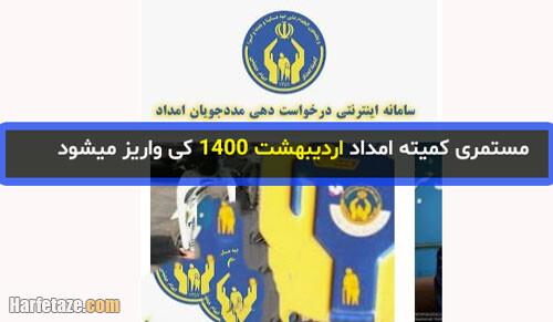 مستمری کمیته امداد اردیبهشت 1400 کی واریز میشود