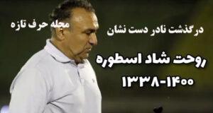 بیوگرافی و عکس های نادر دست نشان مربی فوتبال + علت مرگ و افتخارات