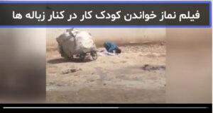 ویدئو / نماز خواندن کودک کار در کنار زباله ها در اهواز