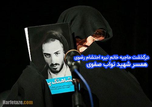 علت فوت نیره احتشام رضوی همسر شهید نواب صفوی چه بود؟