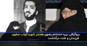 بیوگرافی و عکس های نیره احتشام رضوی همسر شهید نواب صفوی + علت درگذشت
