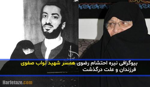 بیوگرافی نیره احتشام رضوی همسر (شهید نواب صفوی) +فرزندان و ماجرای درگذشت